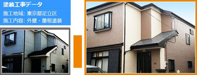 足立区戸建て住宅の外壁塗装・屋根塗装工事の施工事例