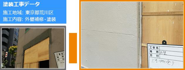 荒川区ビルの外壁補修・塗装工事の施工事例