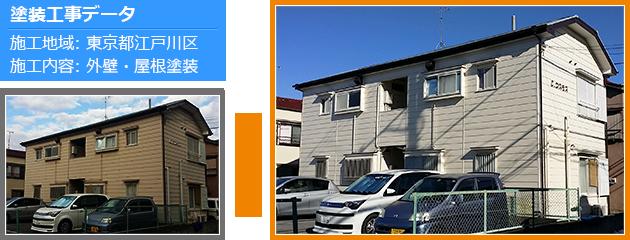 江戸川区アパートの外壁塗装・鉄部塗装工事の施工事例