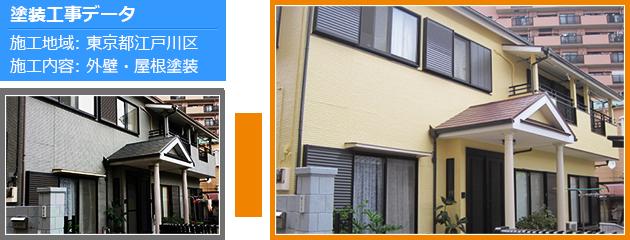 江戸川区戸建て住宅の外壁塗装工事の施工事例