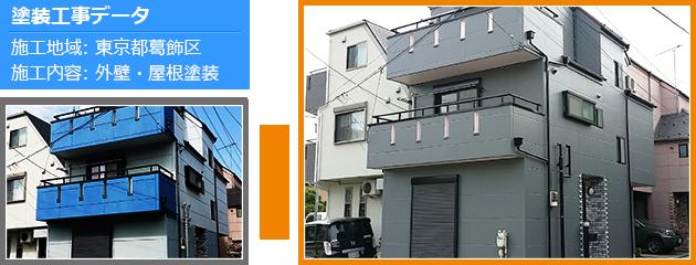 葛飾区戸建て住宅の外壁塗装・屋根塗装工事の施工事例
