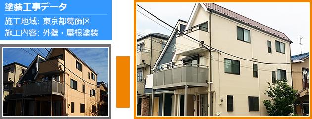 葛飾区戸建て住宅の遮熱塗装工事の施工事例