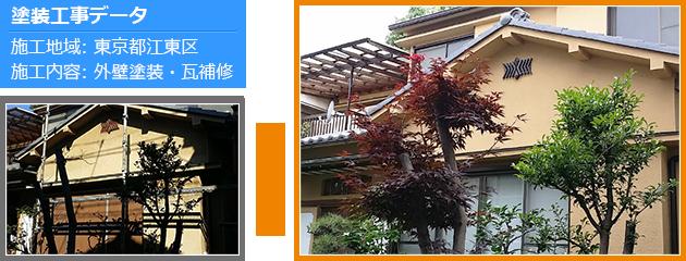 江東区戸建て住宅の外壁塗装・瓦屋根補修工事の施工事例