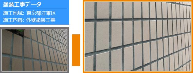 江東区戸建て住宅の外壁タイル塗装工事の施工事例
