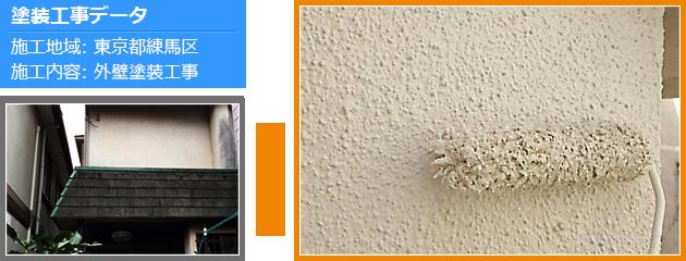 練馬区戸建て住宅の外壁塗装工事の施工事例