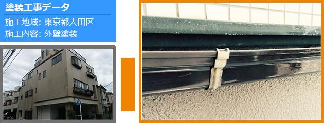 大田区戸建て住宅の外壁塗装工事の施工事例