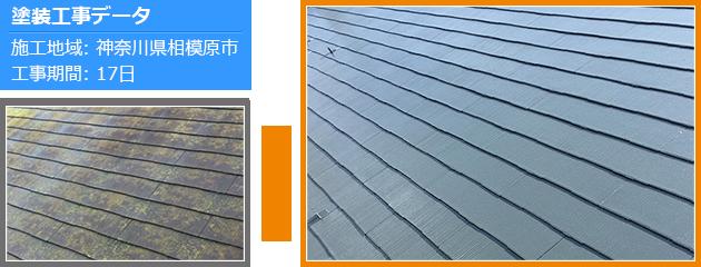 サーモアイSiを使った屋根塗装の施工事例