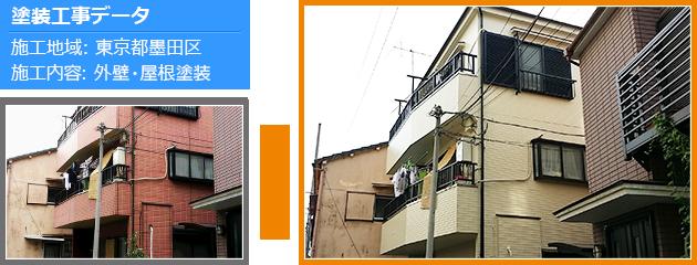 墨田区戸建て住宅の外壁塗装・屋根塗装工事の施工事例