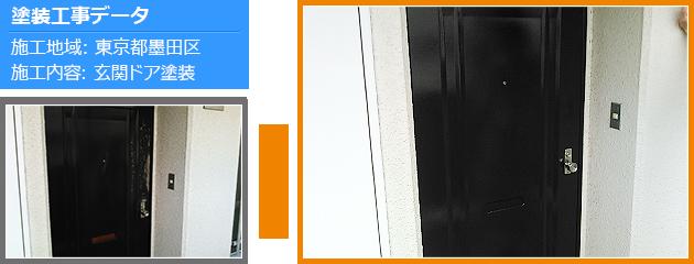 墨田区マンションの玄関ドア塗装工事の施工事例