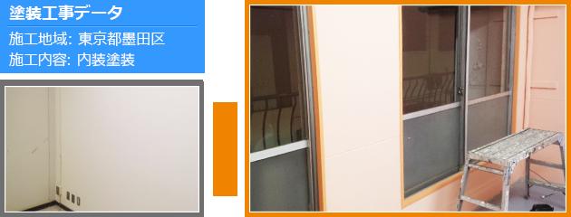 墨田区アパートの内装塗装工事の施工事例