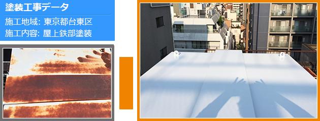 台東区マンションの屋上鉄部塗装工事の施工事例