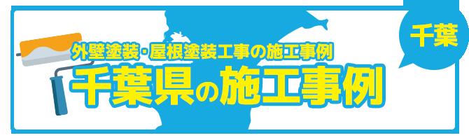 千葉県の外壁塗装・屋根塗装工事の施工事例