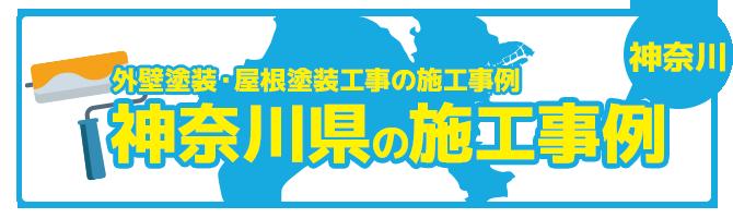 神奈川県の外壁塗装・屋根塗装工事の施工事例