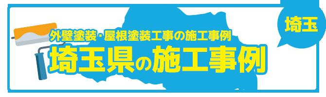 埼玉県の外壁塗装・屋根塗装工事の施工事例