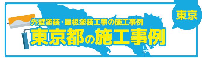 東京都の外壁塗装・屋根塗装工事の施工事例