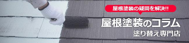 屋根塗装のコラム一覧
