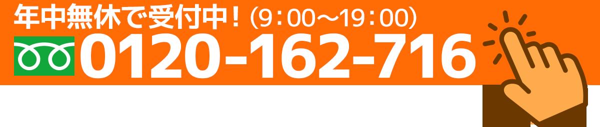 0120-162-716