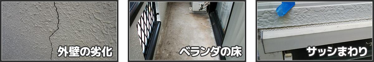 外壁の劣化・ベランダの床・サッシまわり