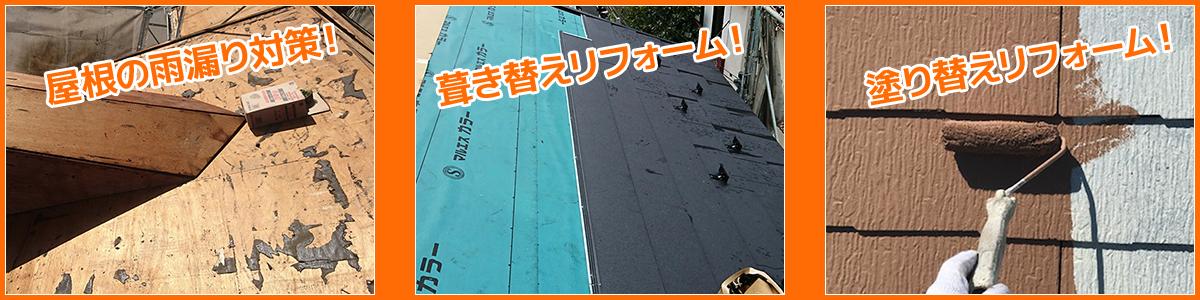 屋根の葺き替え・アスファルトルーフィング・屋根の塗り替え