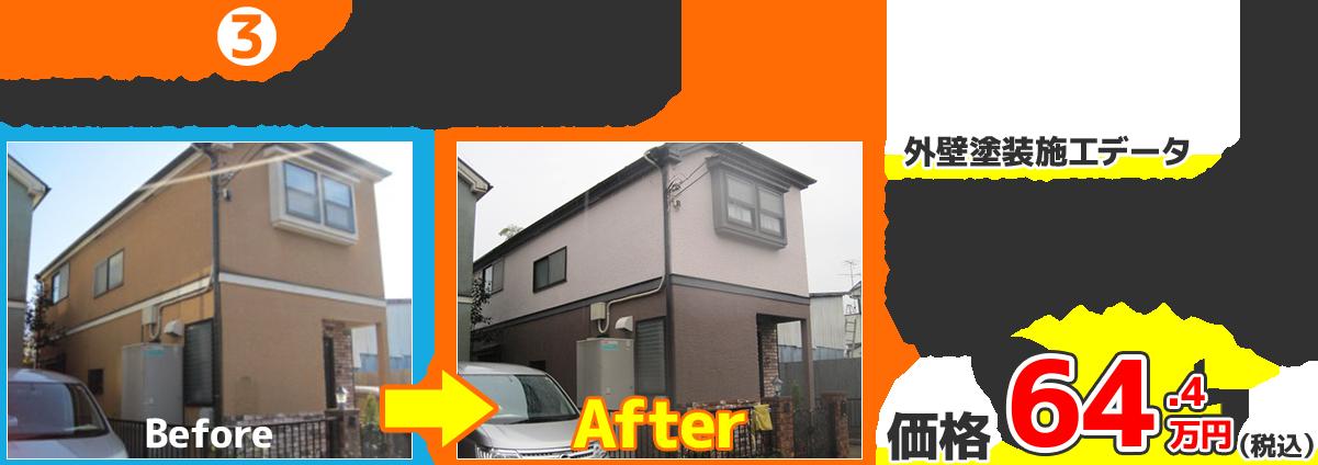 千葉県船橋市戸建住宅の外壁塗装・屋根塗装工事の施工事例