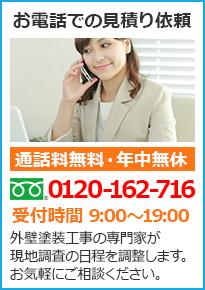 お電話での相談・お見積り依頼