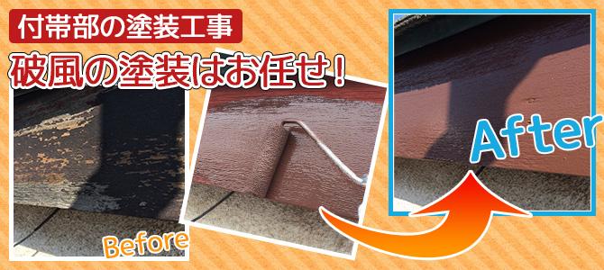 外壁塗装ラボが破風板を甦らせます