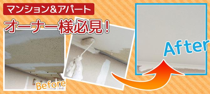 外壁塗装ラボが共用部天井を甦らせます
