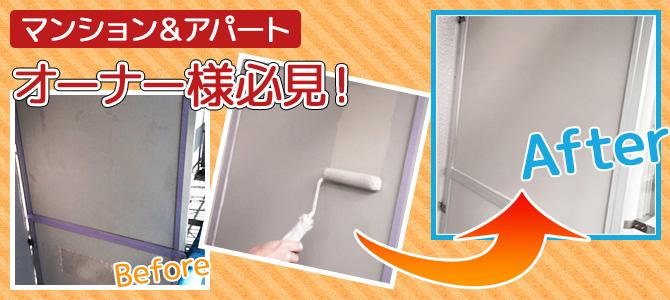 外壁塗装ラボがバルコニーの隔て板を甦らせます
