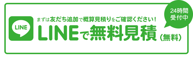 外壁塗装ラボのLINEお見積もり