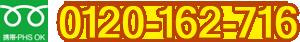tel: 0120-162-716