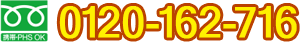 tel: 0120-162-716
