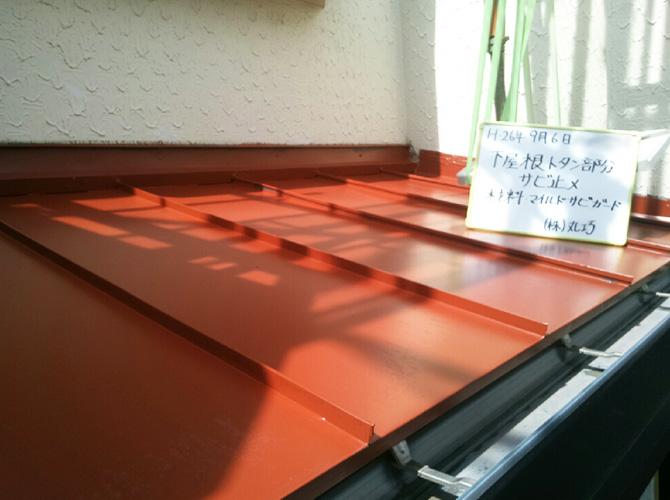 下屋根トタン部分の錆止め塗装後のようすです。