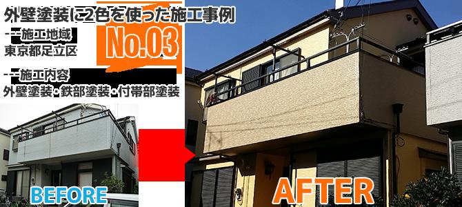 バルコニーの壁で色分けをした外壁塗装工事の施工事例