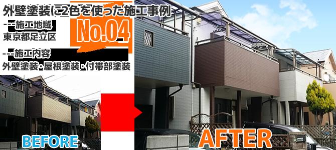 ホワイト系とブラウン系の2色を組み合わせた外壁塗装工事の施工事例