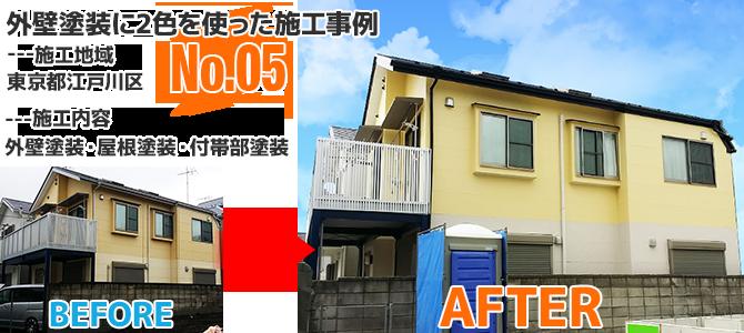 1階と2階で色分けをした外壁塗装工事の施工事例