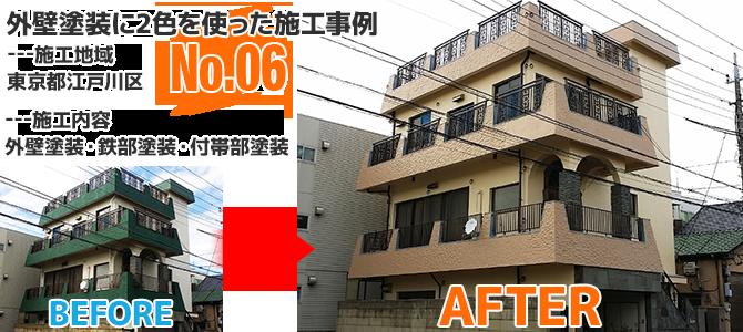 3階建住宅の腰壁で色分けをした外壁塗装工事の施工事例