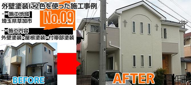 外壁と腰壁で2色を使った外壁塗装工事の施工事例