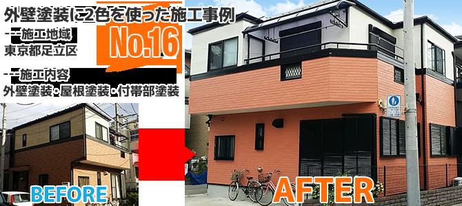オレンジ系の色で塗り替えた外壁塗装工事の施工事例