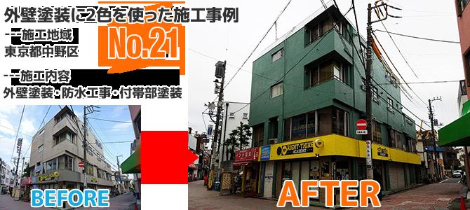 店舗に合わせた色を使って外壁塗装工事の施工事例