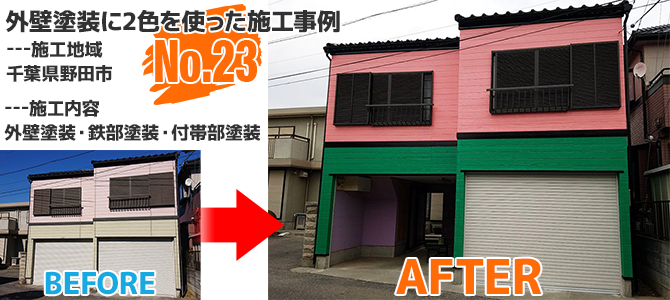 ピンクとグリーンで塗り分けた外壁塗装工事の施工事例