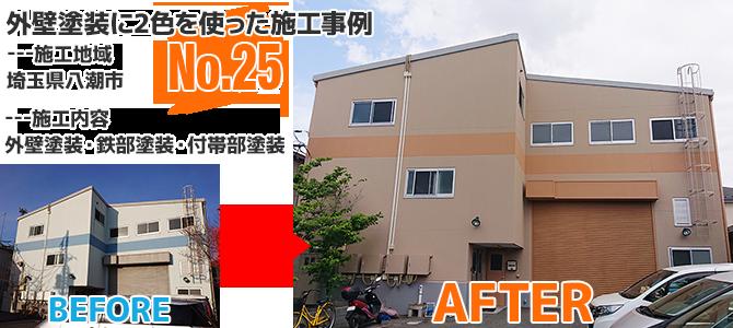 オレンジ系の2色で色分けをした外壁塗装工事の施工事例