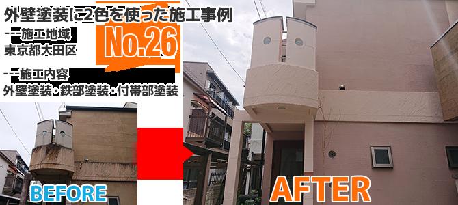 外壁材に合わせて塗り分けた外壁塗装工事の施工事例