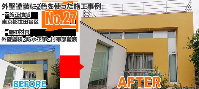 イエロー系やグレー系を使った外壁塗装工事の施工事例