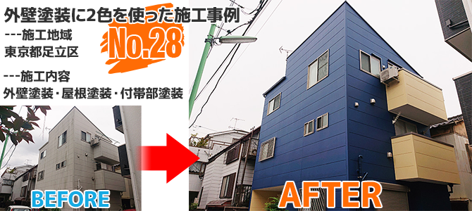 ブルー系で塗り替えた外壁塗装工事の施工事例
