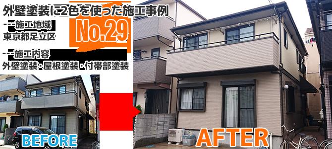 1階壁と2階壁で色分けをした外壁塗装工事の施工事例