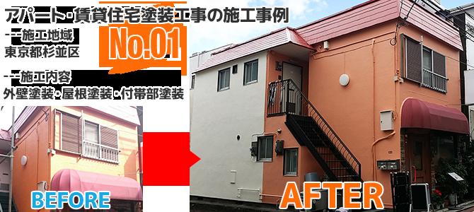 杉並区2階建アパートの外壁塗装工事の施工事例
