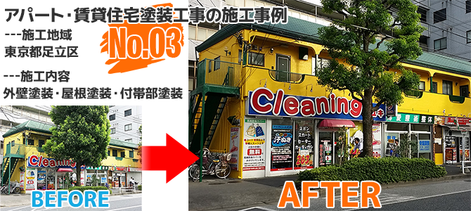 足立区2階建アパート兼店舗の外壁塗装工事の施工事例