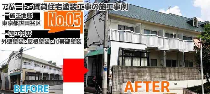 世田谷区2階建アパートの外壁塗装工事の施工事例