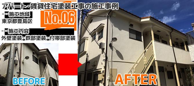 豊島区2階建アパートの外壁塗装工事の施工事例
