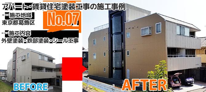 葛飾区3階建マンションの外壁塗装工事の施工事例